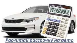 Калькулятор авто рассрочки